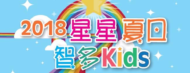 2018星星夏日智多Kids