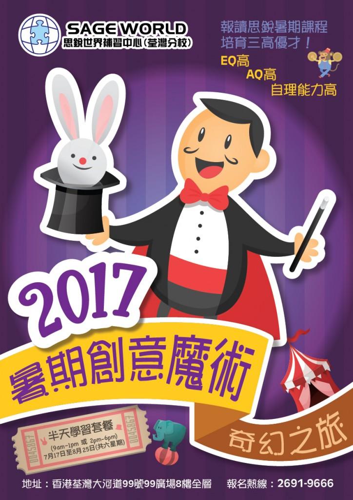 2017荃灣思銳暑期創意魔術奇幻之旅_單張1