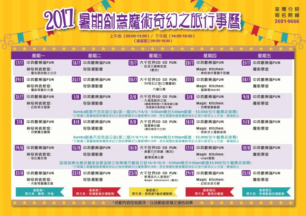 2017荃灣思銳暑期創意魔術奇幻之旅_單張3
